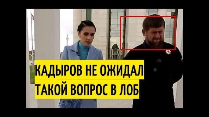 Кадыров ответил на НЕУДОБНЫЙ вопрос об однополых браках (смотрим реакцию на вопрос!)
