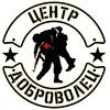 """Центр """"Доброволец""""   Многопрофильная подготовка"""