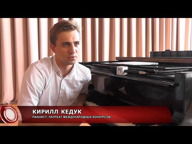 Известный пианист Кирилл Кедук выступил с концертом в Пинске