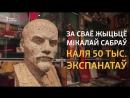 Прыватны музэй у Полацку - Леніны, Сталіны і бел-чырвона-белы сьцяг