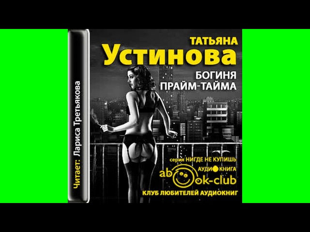 Устинова Татьяна Богиня прайм тайма Аудиокнига