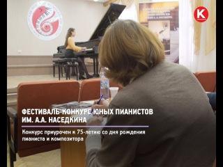 КРТВ. Фестиваль-конкурс юных пианистов им. А.А. Наседкина