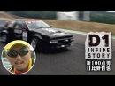 Video Option VOL 187 D1GP 2009 Rd 5 at Ebisu Circuit Tetsuya Hibino Inside Story