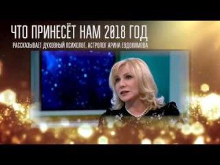 Прогноз на 2018 год от астролога и духовного психолога Арины Евдокимовой