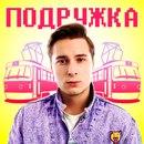 Личный фотоальбом Никиты Киселева