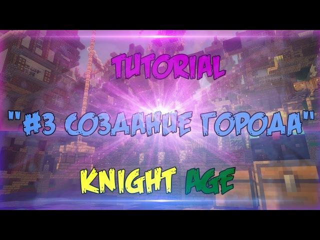 KnightAge Towny tutorial 3 Создание города