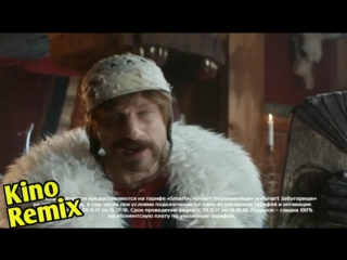 реклама мтс нагиев сычев 12 месяцев kino remix пародия