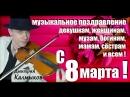 Поздравление 8 марта. Музыкальная открытка. Живая музыка, скрипка, импровизация.Очень красиво! Д.Калмыков, скрипка