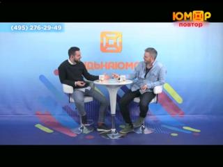 Большой улов с Юмором от  в гостях  Сергей Тренькин