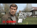 Инспектор Купер • 1 сезон • 12 серия