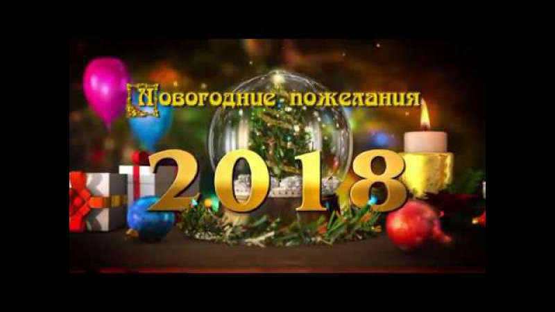 Видео-поздравление с наступающим 2018 годом от ЕДМШ №12 им. С.С. Прокофьева
