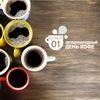 Международный день кофе в России