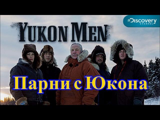 Парни с Юкона 6 сезон 6 серия Discovery 2017