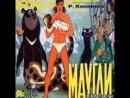Маугли мультфильм 1973 год все серии