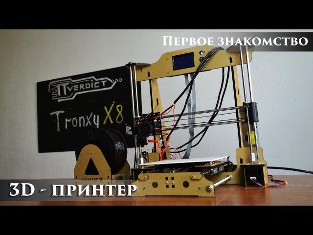 Дешевый и древний 10 000р Tronxy X8