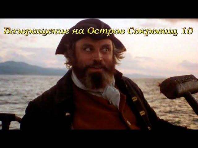 Возвращение на Остров Сокровищ 10 видео пираты для детей Сокровища Часть 2
