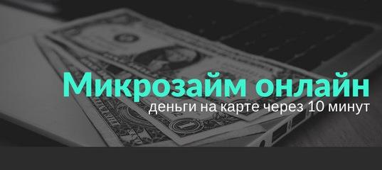Деньги в займы личный кабинет вход на карту