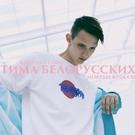Обложка Мокрые кроссы - Тима Белорусских