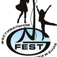 """Логотип Фестивальное движение """"NG FEST"""""""