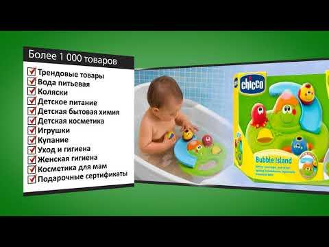Интернет-магазин babygoods.kz в Актобе