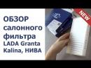 Обзор салонного автомобильного фильтра для LADA Granta, Kalina, Нива. NORDFIL CN1115 и CN1115K