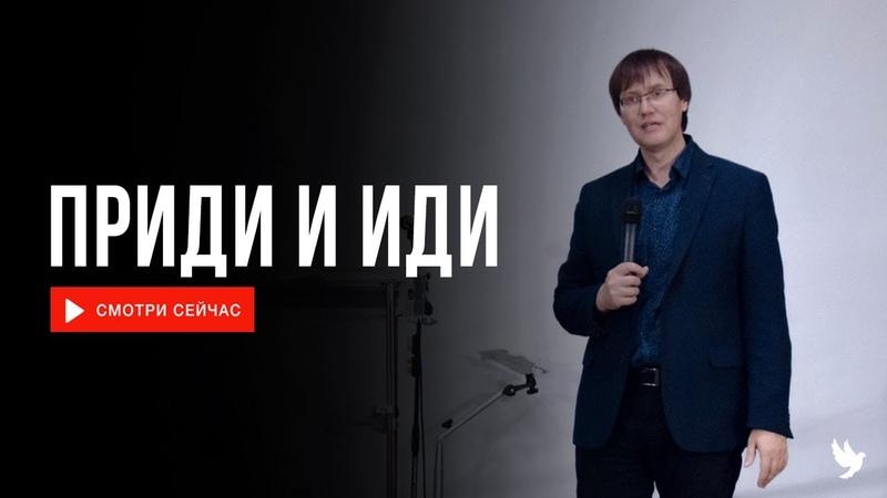 Виталий Хайдуков Приди и иди