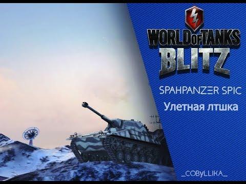 WoTBlitz Spahpanzer SPIC смотреть онлайн без регистрации