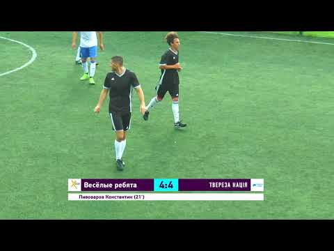 Обзор матча | Весёлые ребята 5-8 Твереза нація | 5 тур | First | 5.08.18 | Фаворит League