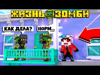 Demaster ЖИЗНЬ ЗОМБИ #9! КУДА ПРОПАЛА ЛИНА05 НА ПОИСКИ ЛЮБИМОЙ! Minecraft