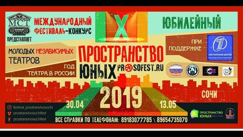 Спекаткль Тиль Уленшпигель Пространство юных 2019