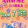 АНИМЕ ЛАВКА (anime магазин в г. Киров)