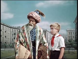 Старик Хоттабыч. (1956). HD 720