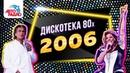 🅰️ Дискотека 80-х 2006 Фестиваль Авторадио DVDRip