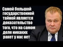 Александр Сытин Самой большой государственной тайной является то что на самом деле ракет нет