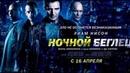 Ночной беглец HDбоевик триллер2015 18