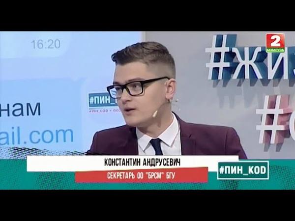 Беларусь 2 Программа Пин Код Андрусевич Константин о принципах и проектах БРСМ