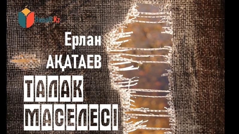Талақ мәселесі Әйеліңді қинама Ерлан Ақатаев