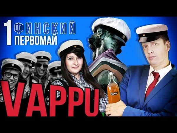 VAPPU Финский первомай