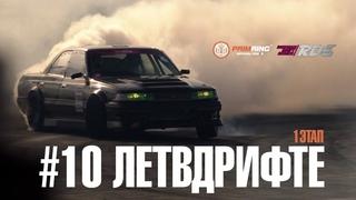 RDS Vostok 10 лет в дрифте. 1 STAGE.