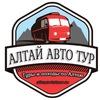 Туры на Алтай | АлтайАвтоТур