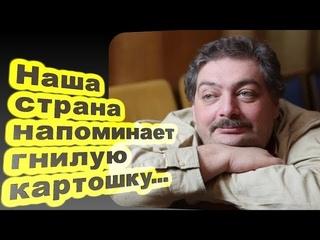 Дмитрий Быков - Наша страна напоминает гнилую картошку...