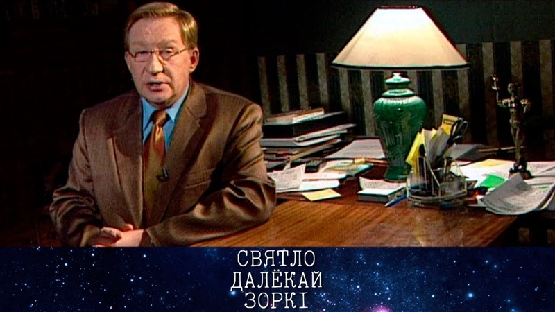 СВЯТЛО ДАЛЁКАЙ ЗОРКІ Рэжысёр Андрэй Андросік Андрей Андросик