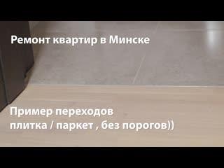 Пример выполненного ремонта . Переход паркетной доски с плиткой. Ремонт квартир в Минске