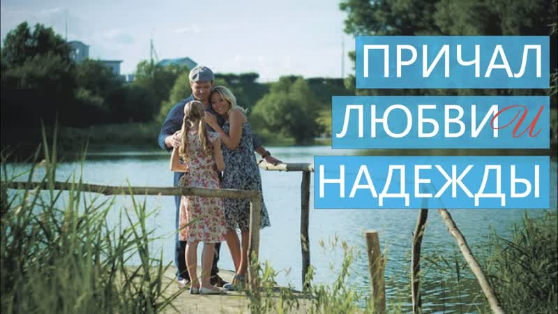 Мелодрама Причал любви и надежды 2013 1 2 3 4 серия