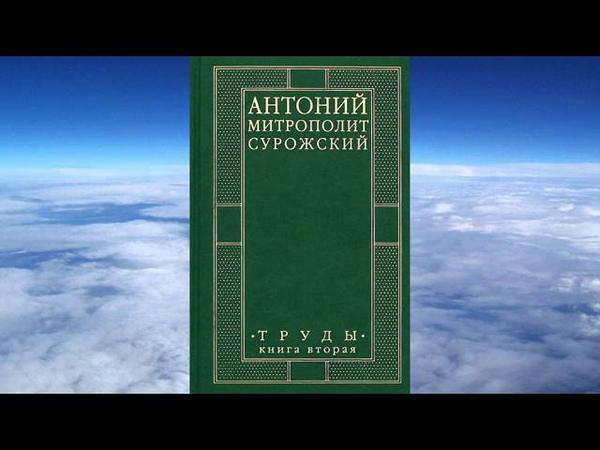 Ч.2-2 митроп. Антоний (Сурожский) - ТОМ 2 , Труды