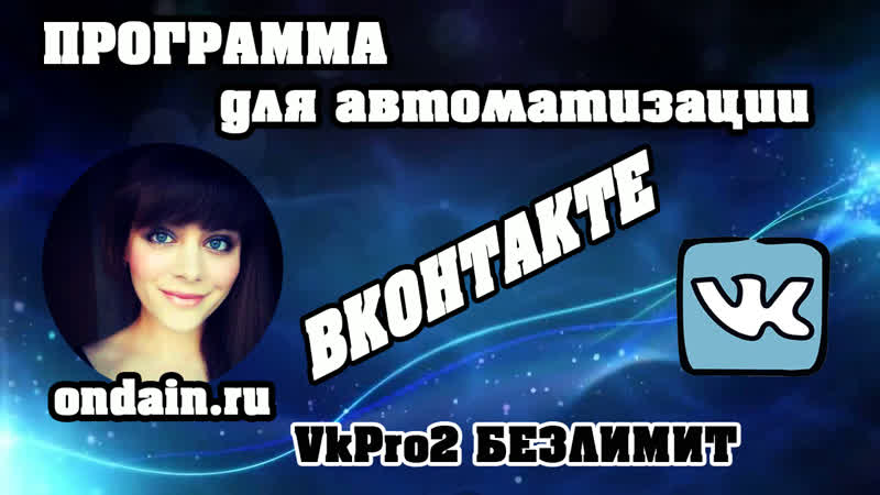 VkPro БЕЗЛИМИТ ПРОГРАММА для автоматизации акция ограничена