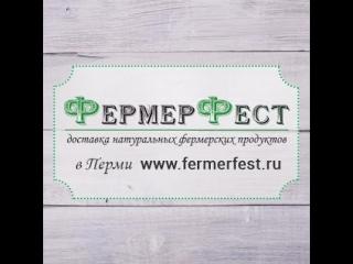 - Большое пермское женское-LIVE-ток-шоу-  СПОНСОР ДНЯ- ФермерФест-  Доставка натуральных фермерских продуктов в Перми