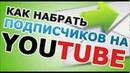 Как накрутить подписчиков в Ютубе, Быстрая накрутка подписчиков на канал в YouTube 2018