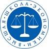 Факультет права НИУ ВШЭ