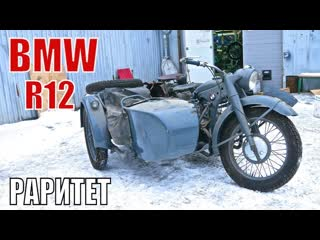 Мотоцикл BMW R12. Под реставрацию